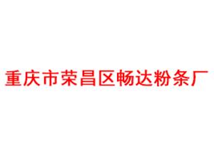重庆市荣昌区畅达粉条厂