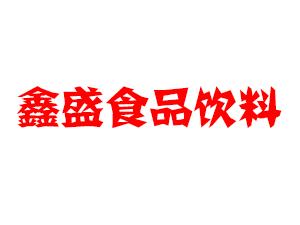 ���f鑫盛生物科技有限公司