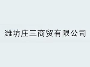 潍坊庄三商贸有限公司