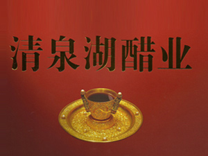 清徐县清泉湖醋业有限公司