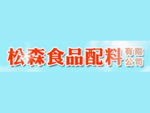 芜湖市松森食品配料有限公司
