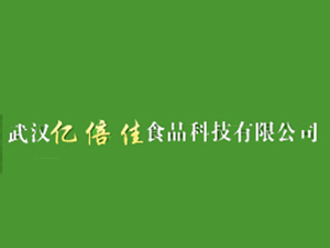 武汉亿倍佳食品科技有限公司