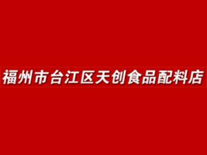 福州市台江区天创食品配料店