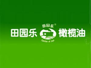 福州田园乐橄榄油贸易有限公司
