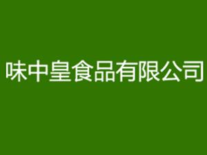 福建泉州味中皇食品有限公司