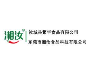 湖南汝城繁华食品有限公司