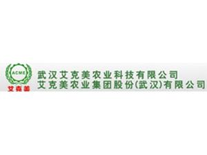 武汉艾克美农业科技有限公司