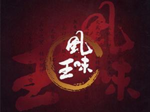 武汉市风味食品调料有限责任公司