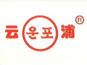 延边云浦食品有限公司