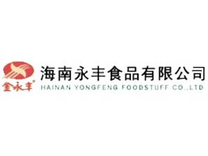 海南永丰食品有限公司