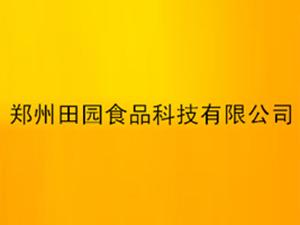 郑州田园食品科技有限公司