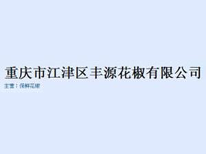 江津区丰源花椒有限公司