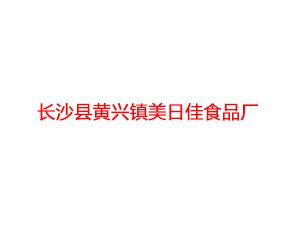 长沙县黄兴镇美日佳食品厂
