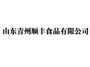 山东青州顺丰食品有限公司
