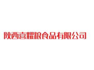 陕西喜耀粮食品有限公司