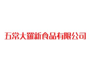 五常大�_新食品有限公司