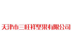 天津市三旺祥坚果有限公司