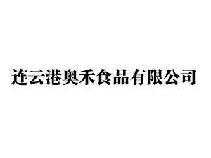 �B云港�W禾食品有限公司