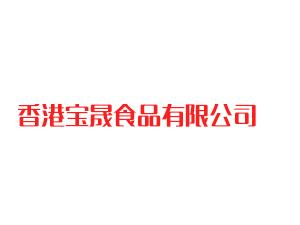 香港��晟食品有限公司