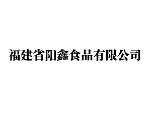 福建省阳鑫食品有限公司
