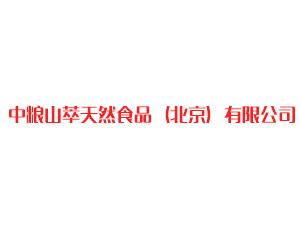 中�Z山萃天然食品(北京)有限公司