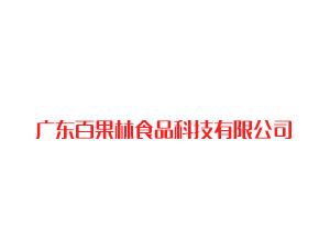 �V�|百果林食品科技有限公司