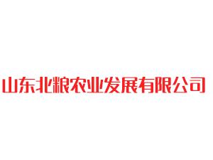 山东北粮农业发展有限公司企业LOGO