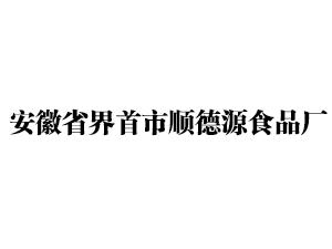 安徽省界首市顺德源食品厂