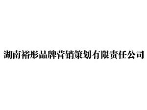 湖南裕彤品牌�I�N策��有限�任公司