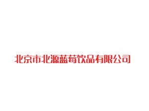 北京市北源�{莓�品有限公司