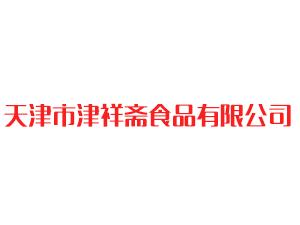 天津市津祥斋食品有限公司