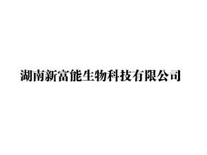 湖南新富能生物科技有限公司