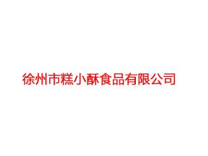 徐州市糕小酥食品有限公司