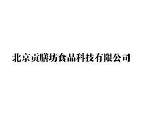 北京�膳坊食品科技有限公司