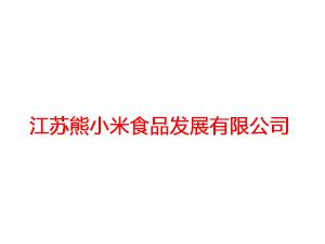 江�K熊小米食品�l展有限公司