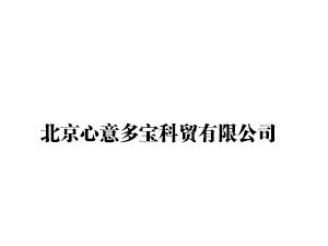 北京心意多��科�Q有限公司