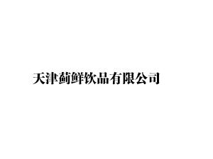 天津蓟鲜饮品有限公司