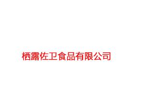栖露佐卫食品有限公司