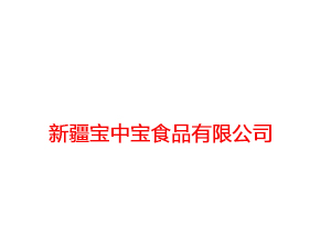 新疆宝中宝食品有限公司