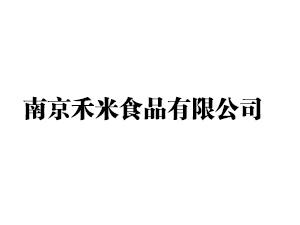 南京禾米食品有限公司