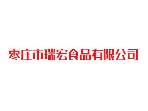 枣庄市瑞宏食品有限公司