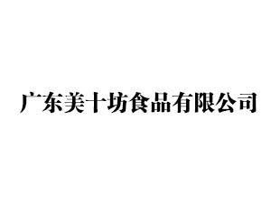 广东美十坊食品有限公司
