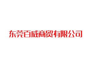 东莞百威商贸有限公司