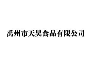 禹州市天昊食品有限公司