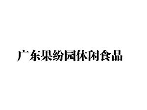 广东果纷园休闲食品