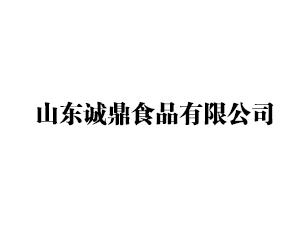 山东诚鼎食品有限公司