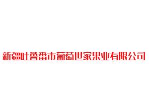 新疆吐�番市葡萄世家果�I有限公司