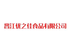 晋江优之佳食品有限公司