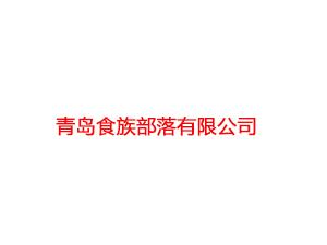 青岛食族部落有限公司