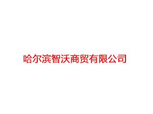 哈尔滨智沃商贸有限公司